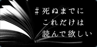#死ぬまでにこれだけは読んで欲しい
