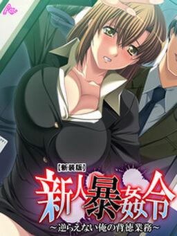 【新装版】新人暴姦令 ~逆らえない俺の背徳業務~ 第3話