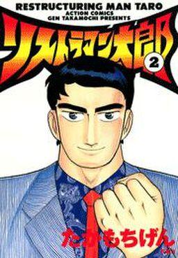 リストラマン太郎2