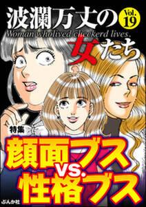 波瀾万丈の女たち顔面ブスvs.性格ブス Vol.19