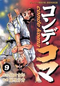 コンデ・コマ 9