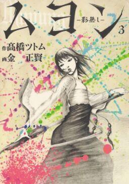 ムヨン−影無し−(3)