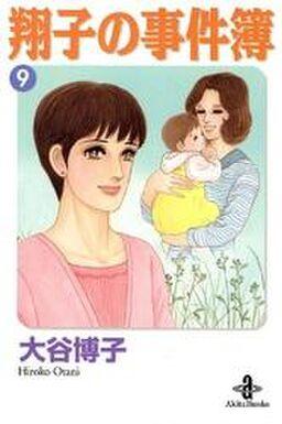 翔子の事件簿【秋田文庫版】 9
