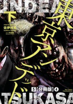 東京アンデッド(5)【分冊版】(4)
