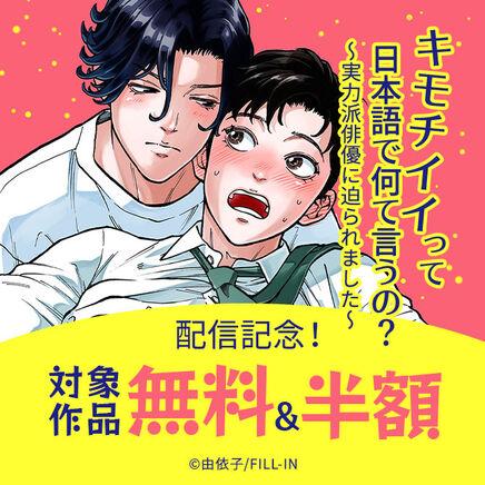 『キモチイイって日本語で何て言うの?~実力派俳優に迫られました~』配信記念!