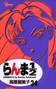 らんま1/2 〔新装版〕 34