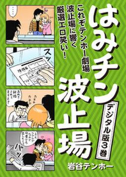 はみチン波止場 デジタル分冊版3