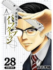 真壁先生のパーフェクトプラン【分冊版】28話