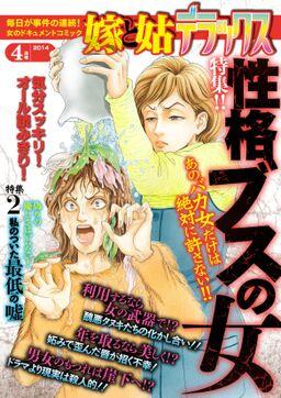 【雑誌版】嫁と姑デラックス2014年4月号