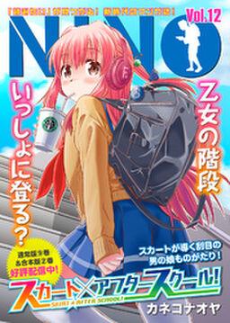 NINO Vol.12