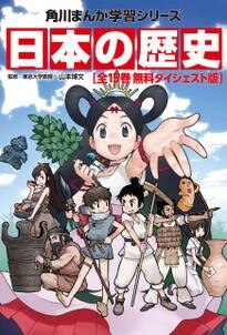 日本の歴史 全15巻 無料ダイジェスト版