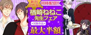 新刊2作品同時配信記念!! 楢崎ねねこ先生フェア