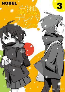 妄想テレパシー(3)