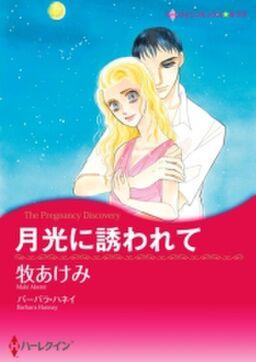 ハーレクインコミックス セット 2017年 vol.47