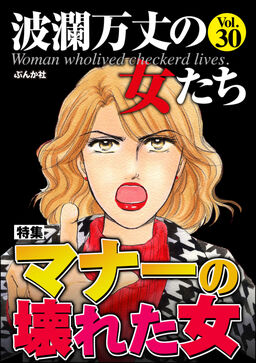 波瀾万丈の女たちマナーの壊れた女 Vol.30
