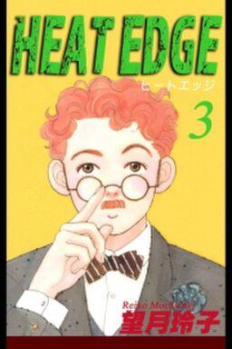 HEAT EDGE(3)