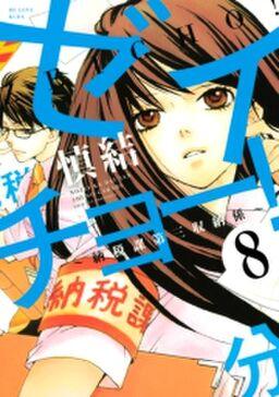 ゼイチョー! 〜納税課第三収納係〜 分冊版(8)