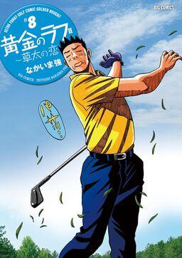 黄金のラフ2 ~草太の恋~ 8