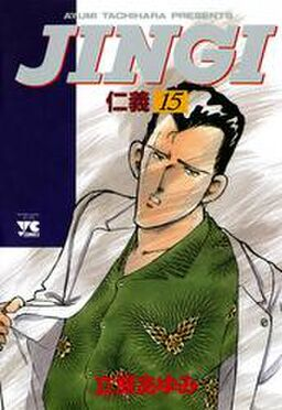 JINGI(仁義) 15