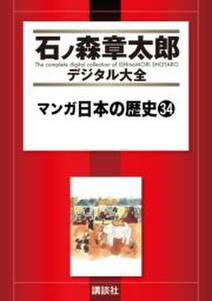マンガ日本の歴史(34)