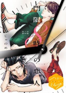門限8時の恋人 分冊版(7)
