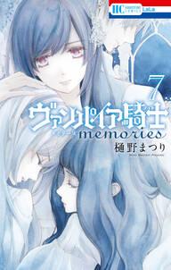 ヴァンパイア騎士 memories(7)
