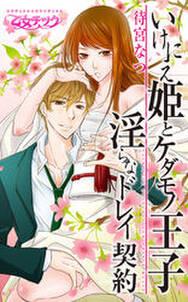 いけにえ姫とケダモノ王子~淫らなドレイ契約~(1)