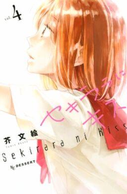 セキララにキス(4)