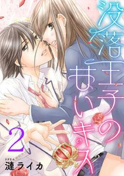 没落王子の甘いキス 2巻