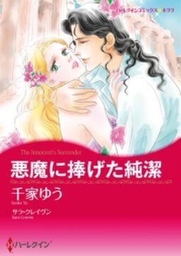 ハーレクインコミックス セット 2017年 vol.99