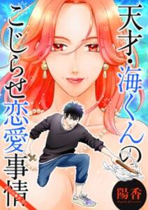 天才・海くんのこじらせ恋愛事情 分冊版 : 10