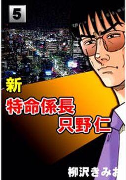 新特命係長只野仁5