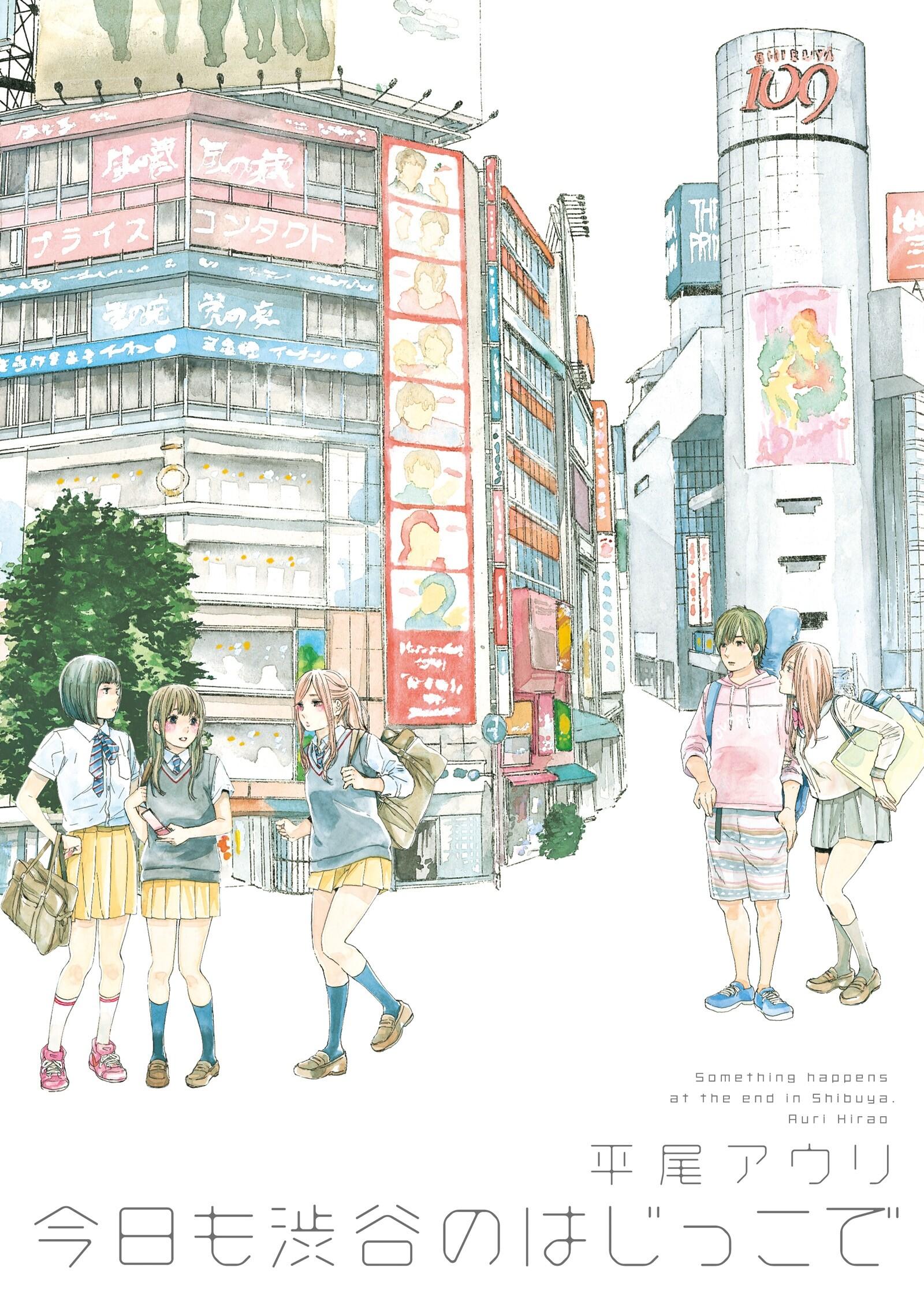【期間限定 試し読み増量版 閲覧期限2019年3月28日】今日も渋谷のはじっこで