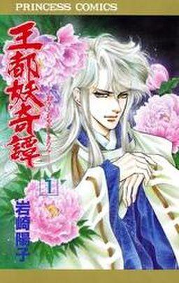 王都妖奇譚 1