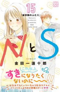 NとS プチデザ(15)