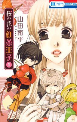 桜の花の紅茶王子(1)