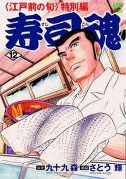 寿司魂 12