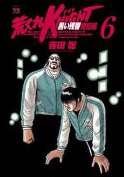 荒くれKNIGHT 黒い残響完結編 6