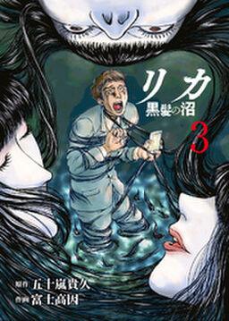 リカ 黒髪の沼(3)