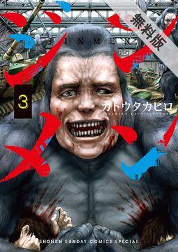 【期間限定 無料お試し版 閲覧期限2019年7月25日】ジンメン 3