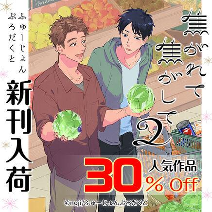 ふゅーじょんぷろだくと新刊入荷&人気作品30%OFF