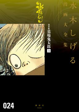 貸本版墓場鬼太郎 水木しげる漫画大全集(3)