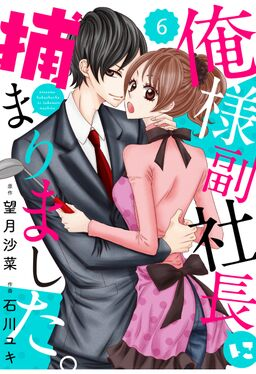 comic Berry's俺様副社長に捕まりました。(分冊版)6話