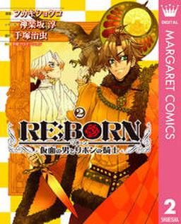 RE:BORN~仮面の男とリボンの騎士~ 2