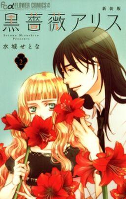 黒薔薇アリス(新装版) 2