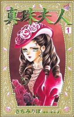 真珠夫人 1