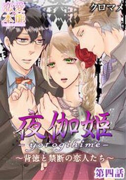 夜伽姫~背徳と禁断の恋人たち~ 4