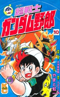 超戦士 ガンダム野郎(10)