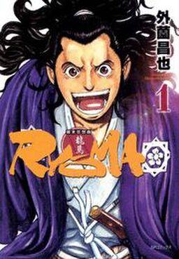 幕末狂想曲 RYOMA 1