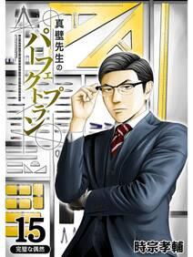 真壁先生のパーフェクトプラン【分冊版】15話